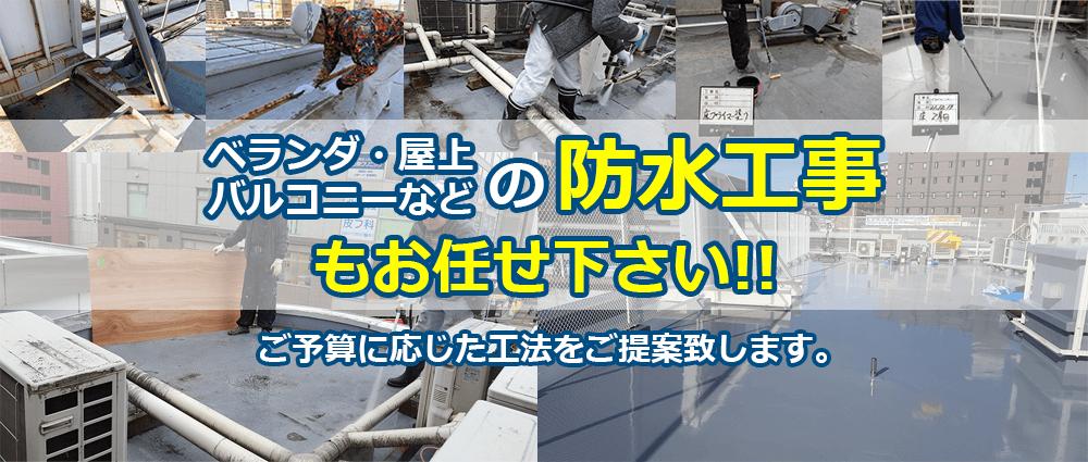 ベランダ・屋上・バルコニーなどの防水工事もお任せ下さい!