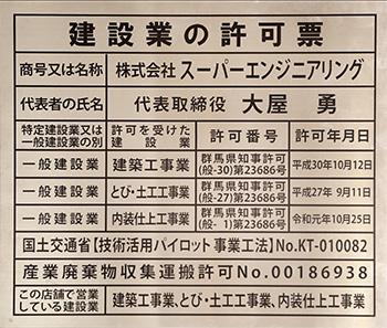 建設業の許可票 株式会社 スーパーエンジニアリング 代表取締役 大屋 勇