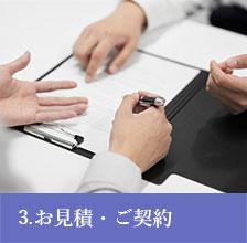 3.お見積・ご契約